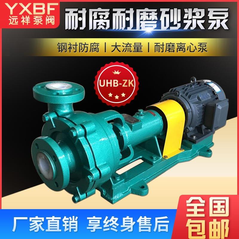 压滤机专用泵 远祥UHB-ZK耐腐耐磨砂浆泵 卧式耐磨离心泵生产厂家