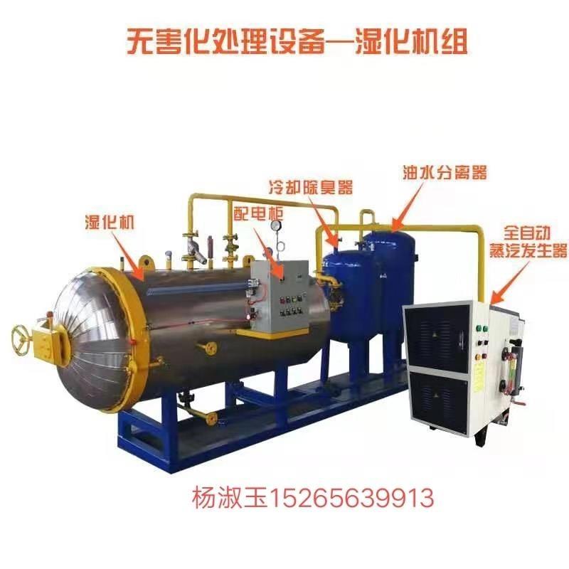 山东万聚环境咨询 无害化处理设备 湿化机