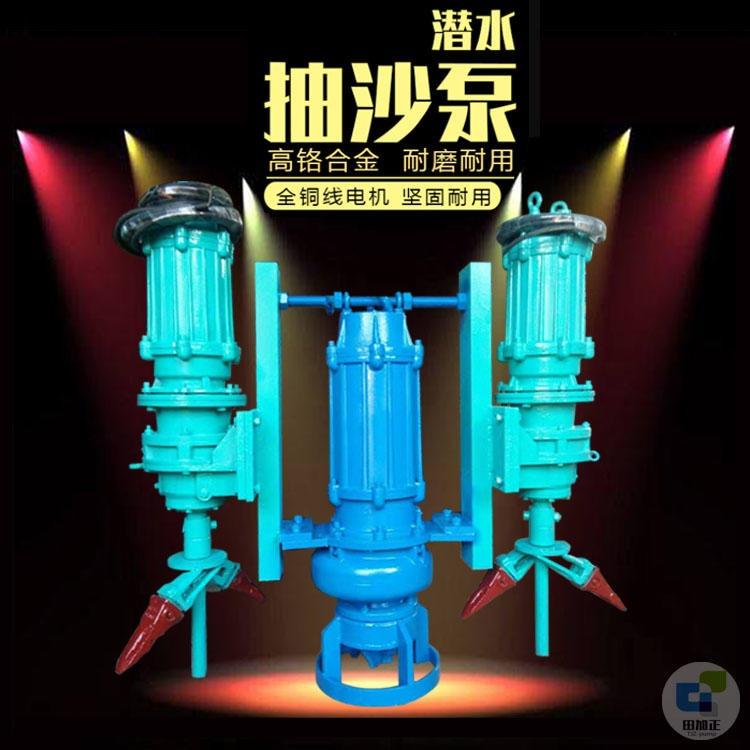 潛水抽砂泵的用途 田加正泵業 抽砂泵原理 抽砂泵制造