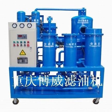 博威TY 透平油真空濾油機 高效濾油機