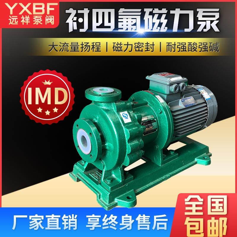 强酸强碱输送泵 远祥IMD耐腐蚀磁力泵 大流量高扬程无泄漏磁力泵厂家价格