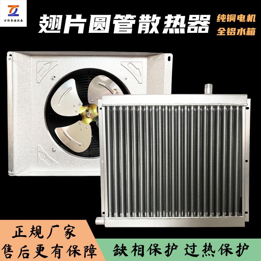 万恒厂家直销猪舍鸡舍育雏散热器镀铝锌外壳加厚纯铝翅片圆管散热器示例图18