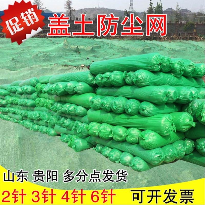 防尘盖土网厂家直销建筑工地盖土防尘网绿色定制遮阳网盖土网
