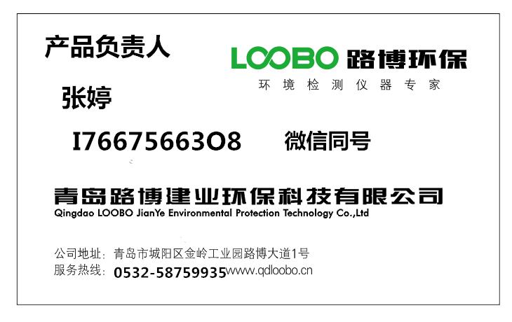 青岛路博自产烟尘烟气一机多用测试仪 LB-70C现货示例图1