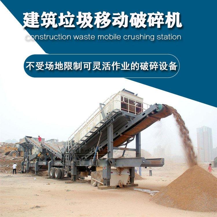 移動式破碎站 建筑廢料破碎制砂設備 不受場地限制的破碎站 顎式移動破碎站