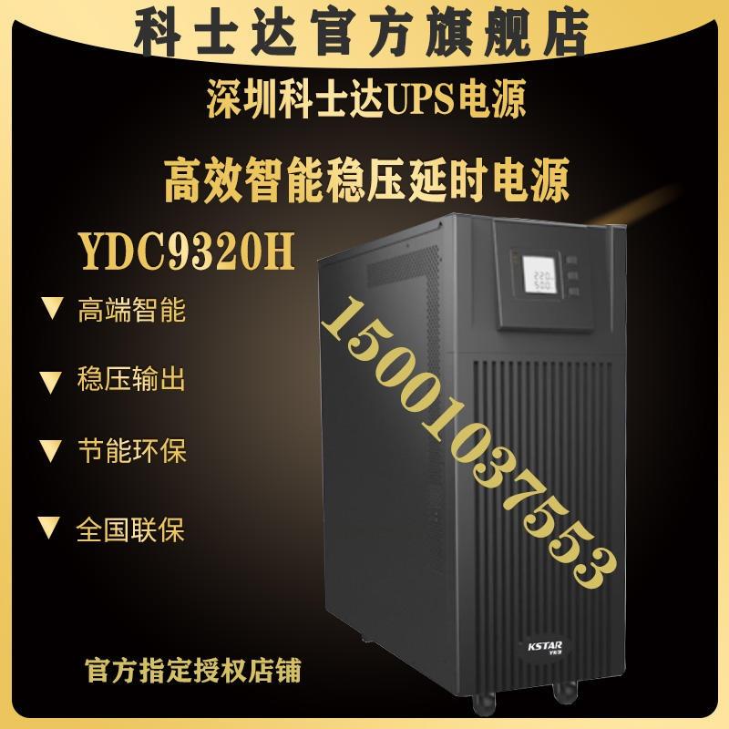 KSTAR科士達UPS電源YDC9320H 20KVA 16000W電腦服務器在線式不間斷機房設備穩壓應急延時外接蓄電池
