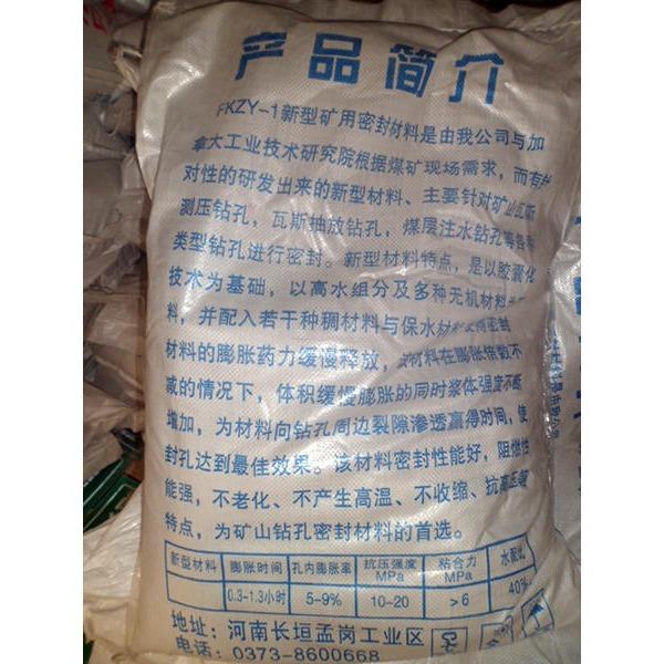 河南晋益通厂家直销  无机封孔材料价格  品质可靠  欢迎订购
