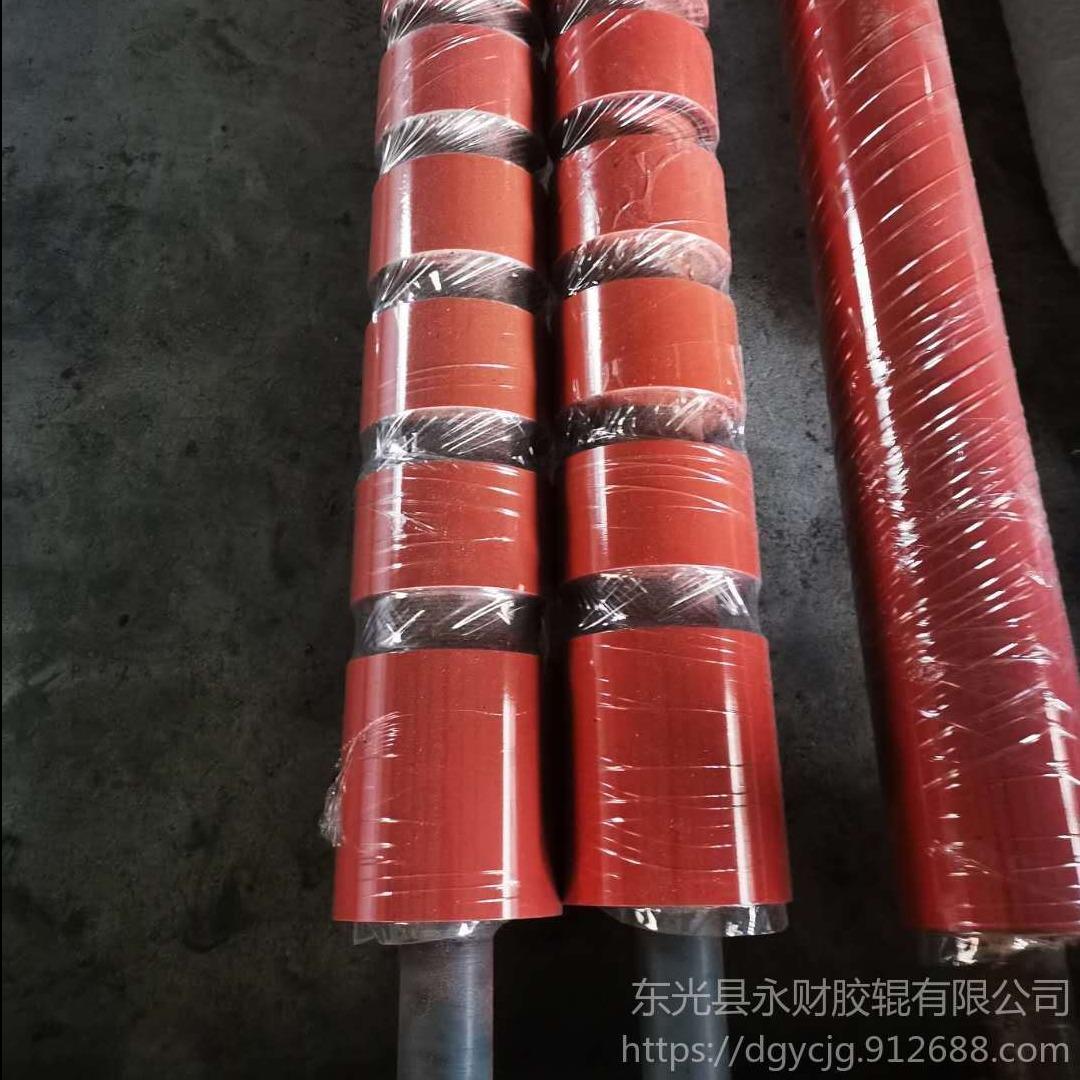 永財膠輥 印刷機械專用配件傳動膠輥 耐高溫耐磨耐腐蝕工業膠輥