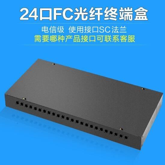 24芯 光纤终端盒 配线架  24口机柜配线架  1U终端盒