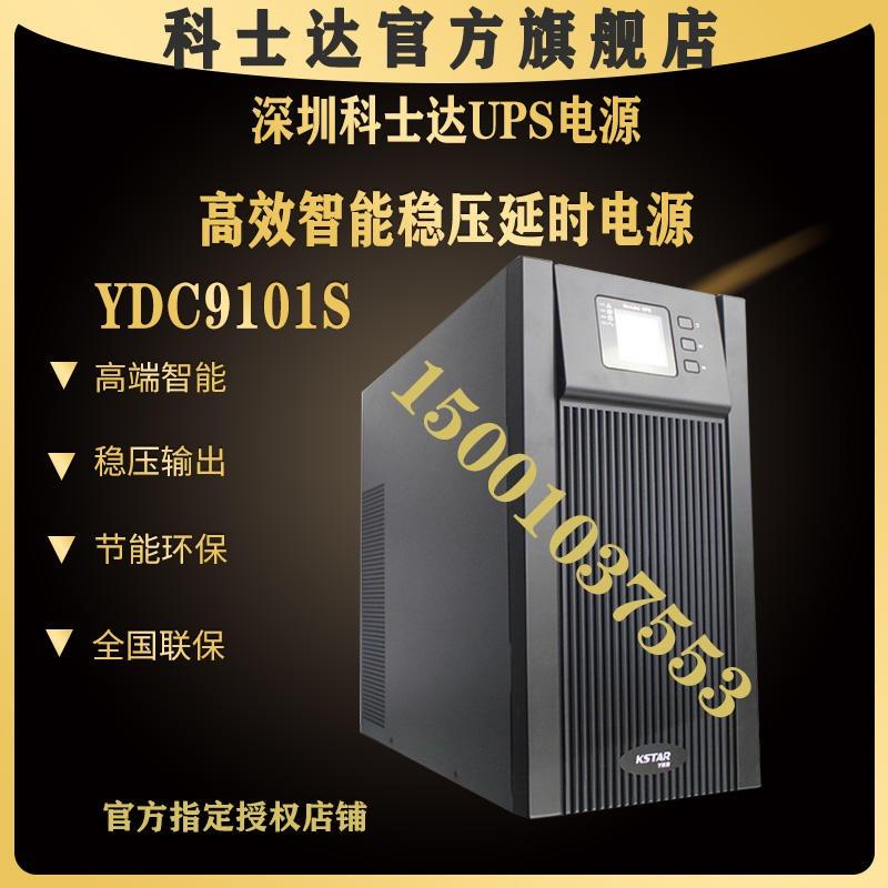 KSTAR科士達UPS電源YDC9101S 1KVA 800W電腦服務器在線式不間斷機房設備穩壓應急延時內置蓄電池