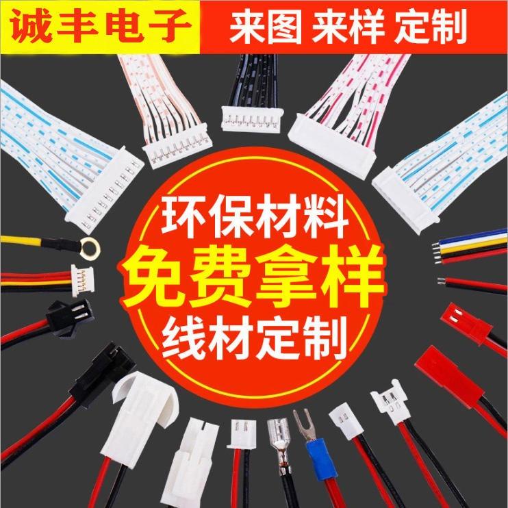 安徽诚丰电子专业加工各类电子线束端子机端子线注塑线免费拿样次日发货