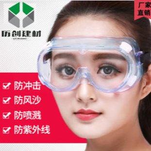 广州 眼部、面部防护 防雾、医用、隔离面屏面罩 厂家直销 有现货 快速提货