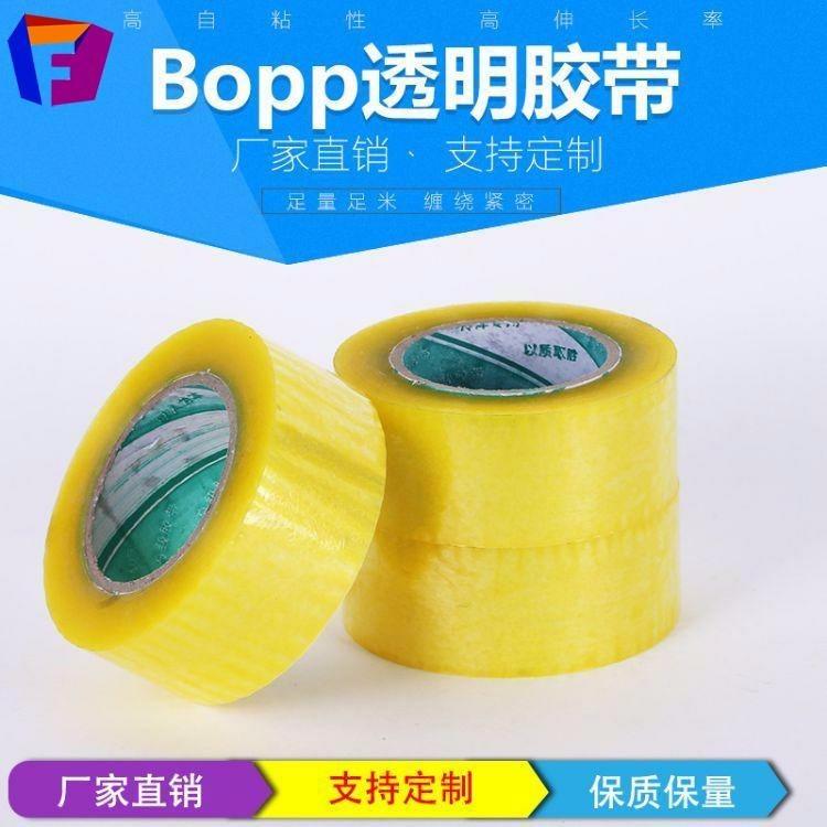 BOPP封箱膠帶 BOPP膠帶廠 紙箱包扎膠帶
