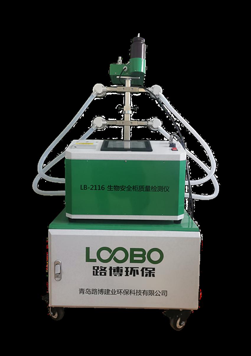 生物安全柜检测仪 LB-2116型 生物安全柜检测仪 第三方检测 生物安全柜生产使用行业的内部检验示例图8