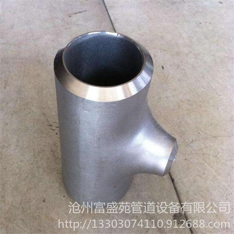 富盛苑管道 廠家直銷 碳鋼/不銹鋼/合金三通 型號齊全 發貨速度快