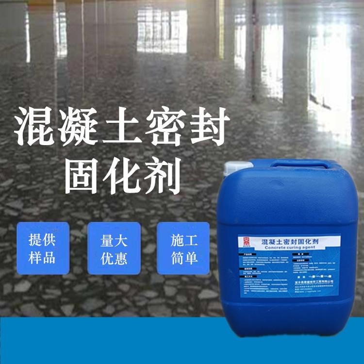 鼎盛 地面增硬型混凝土密封固化劑 混凝土固化劑 廠家直銷