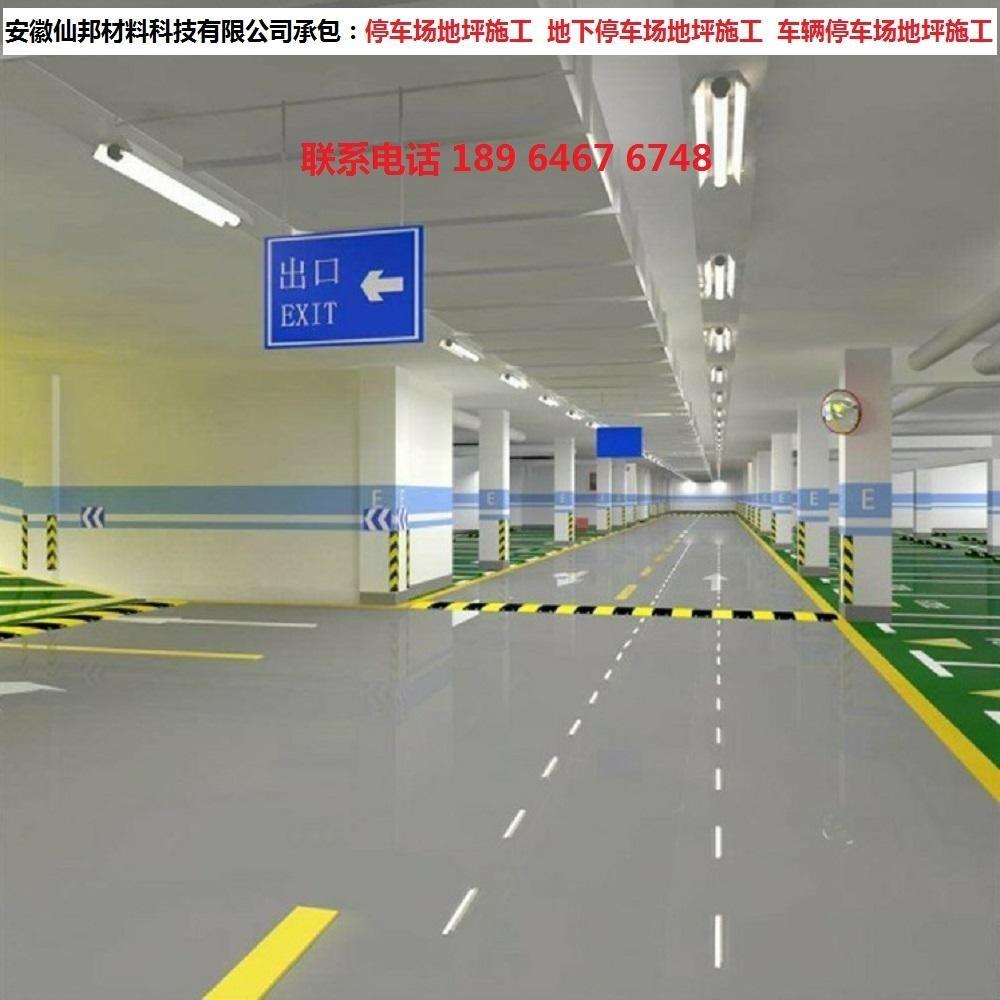 地下停车场地坪施工