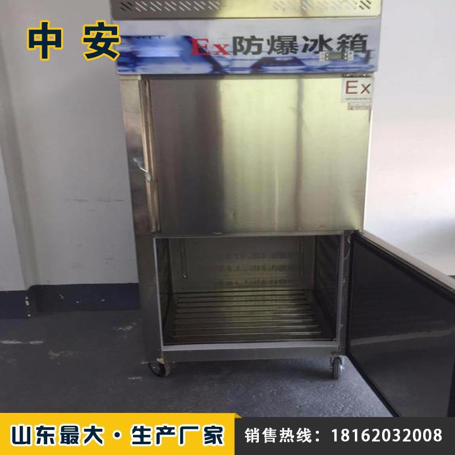 佳硕 井下本质安全型冰箱 矿用防爆冰箱现货 供应BBG防爆冰箱柜