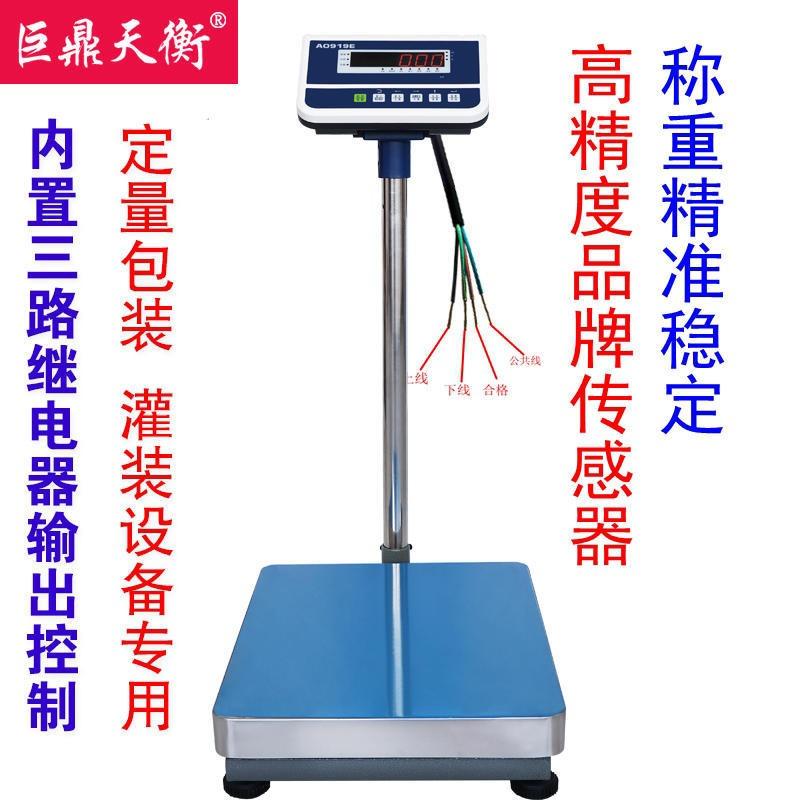 上下限检重报警台秤 带IO信号电子秤 设备输出信号电子秤开关阀门控制