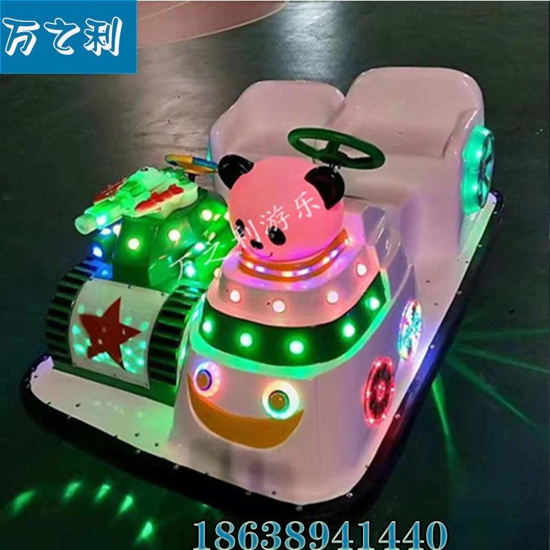电动三轮车喜洋洋彩灯碰碰�畛� 万之利户外游乐园