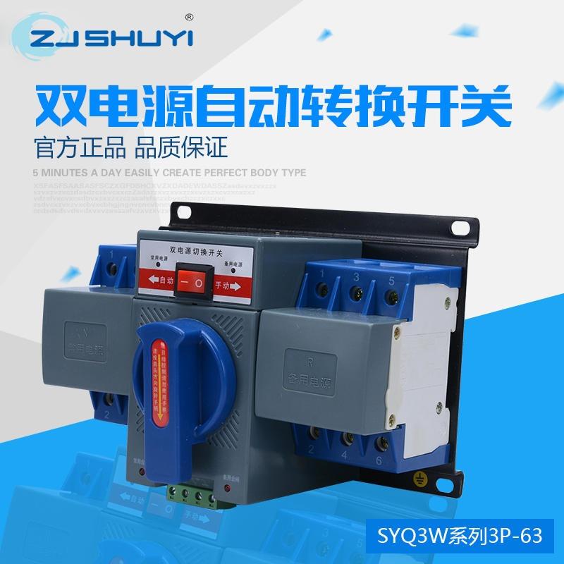 廠家直銷3P/63雙電源自動切換轉換開關,萬高型,轉換切換裝置