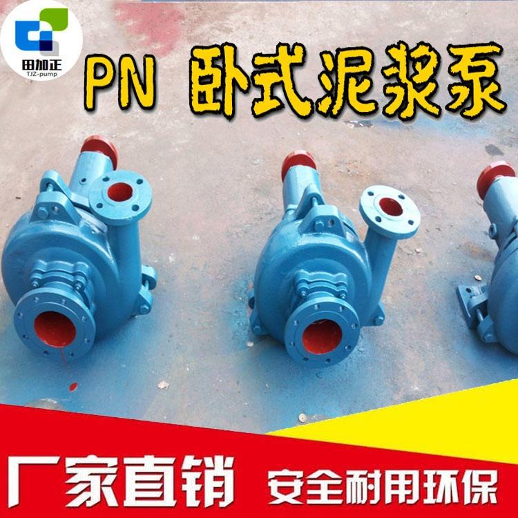 田加正 3PN/PNL泥漿泵 無堵塞排污泵 淤泥泵 礦山耐磨雜質泵 打樁砂漿泵 排污泵,雜質泵, 泵體 葉輪