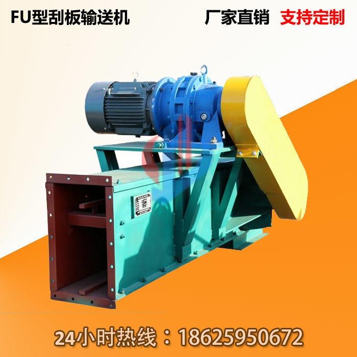 FU320刮板輸送機,刮板機,煤礦刮板輸送機,博宸機械埋刮板輸送機,MS型刮板輸送機