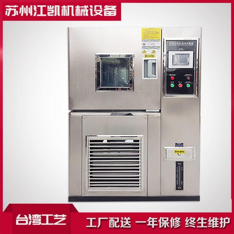 厂家直销 高低温交变试验机  恒温恒湿潮态保持箱 潮态保持箱 4