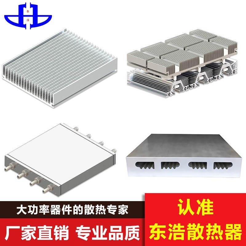 東浩 電子散熱器鋁型材 鋁型材散熱片 型材散熱器廠家定制