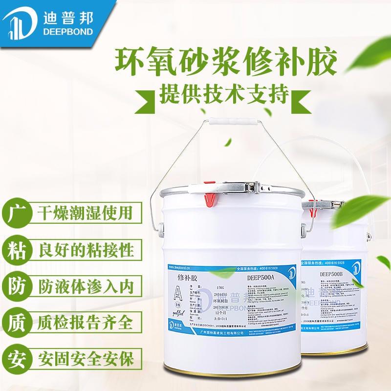 萝岗环氧砂浆修补胶批发 改性环氧修补胶直销商