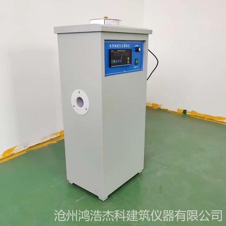 水泥細度負壓篩析儀 FYS-150型環保型負壓篩 粉煤灰篩析儀廠家 鴻浩杰科