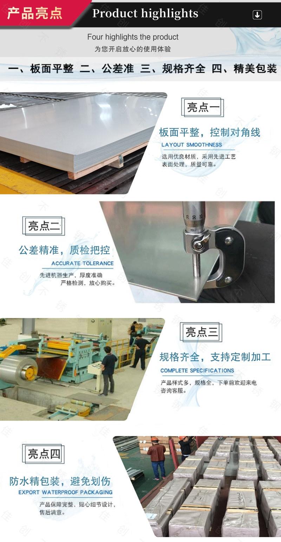 太鋼4.0mm316L不銹鋼批發價格 太鋼4毫米不銹鋼板316L報價示例圖19
