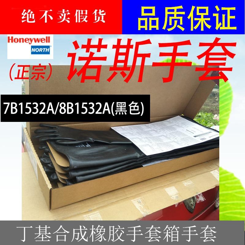 黑色8B1532A丁基手套有貨搶購中原裝進口美國HONEYWELL/霍尼韋爾旗下諾斯North丁基合成橡膠手套箱手套