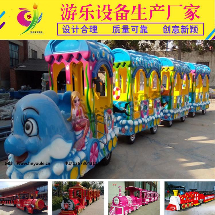 2020 郑州大洋源头厂家供应无轨海洋观光火车 公园卡通造型海洋小火车示例图3