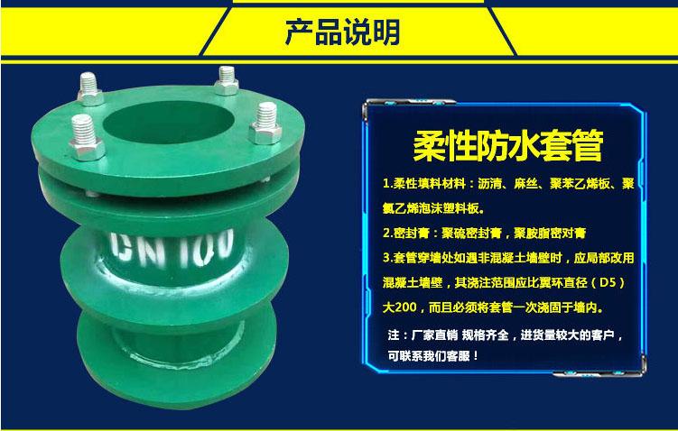 红河哈尼族彝族自治州柔性防水套管-红河哈尼族彝族自治州柔性防水套管厂家