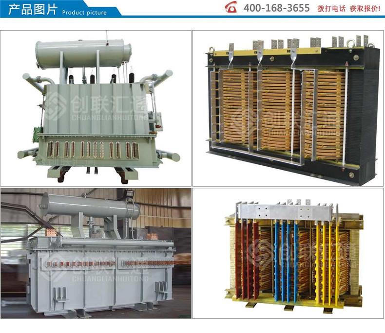 碳化硅、石墨电炉用整流变压器-创联汇通示例图4