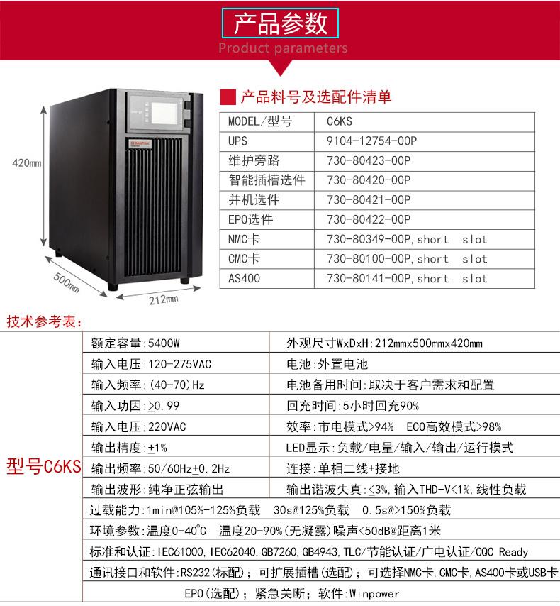 山特UPS不間斷電源C6KS 6KVA穩壓電源,5400W應急電源示例圖1