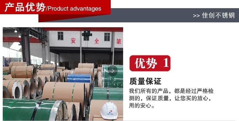 1月28號304不銹鋼板價格表 今日304不銹鋼報價示例圖11