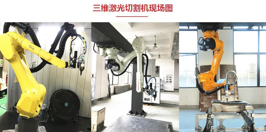 联动激光切割机器人,金属激光切割机,斯塔克激光厂家直销示例图4