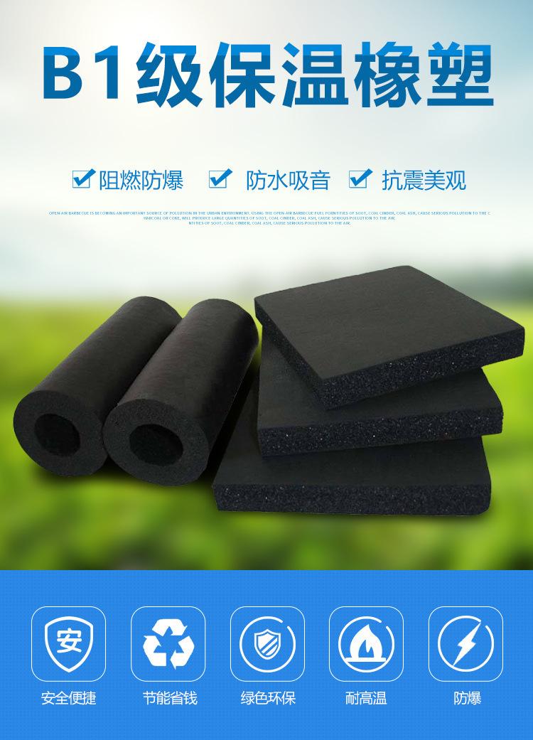 ¥15.00元100平方米 橡塑厂家 0级橡塑板 隔音橡塑棉 B1级橡塑管 B1级橡塑板  廊坊 优达  河北示例图1