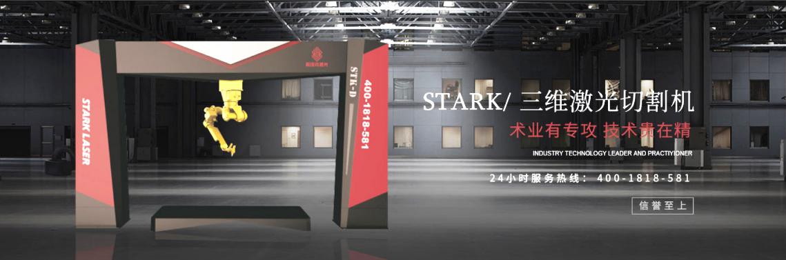 斯塔克机器人三维激光切割机 金属激光三维切割 STK系列精工品质示例图1
