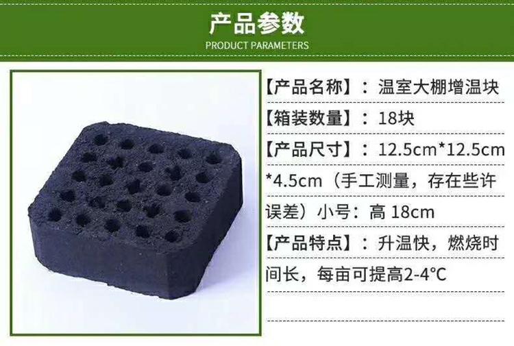 溫室大棚專用增溫塊星竹牌增溫塊竹炭果木炭增溫塊養蜂棚可用示例圖4