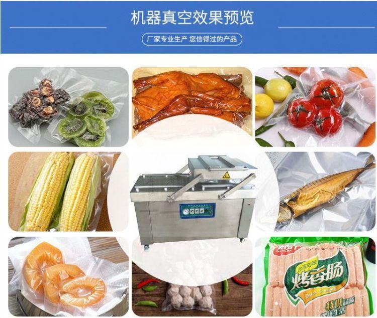 杂粮定型真空包装机         蔬菜真空包装机    咸鸭蛋真空封口机示例图10