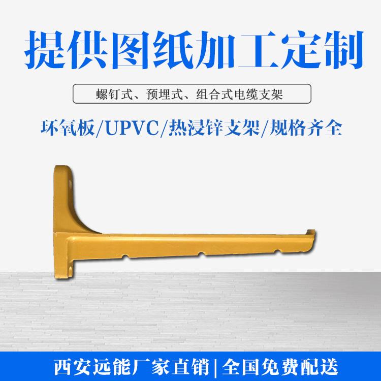 复合材料电缆支架 <strong>预埋式电缆支架</strong> 螺钉式电缆支架示例图1
