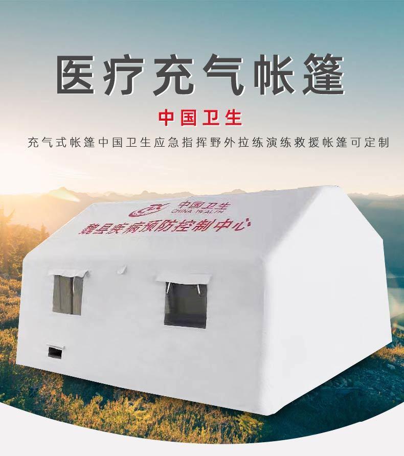 中国卫生充气帐篷疾控中心帐篷红十字会捐赠帐篷负压帐篷白色卫生医疗帐篷核酸检测实验室示例图13