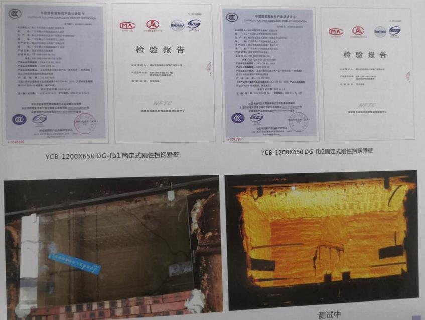 郑州市消防排烟固定式6MM8MM挡烟垂壁优品推介示例图2